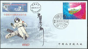 China Shenzhou 7, flown cover orig. signed by Zhai Zhigang first chinese EVA taikonaut, issued only 74 items