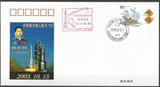 China Shenzhou 5 , launch cover