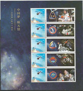 Shenzhou 10, minisheet shows allmanned chinese spaceflights with the differnt crews, mnh