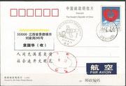 Shenzhou 9  special cancel