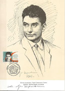Portraitcard Yegerow with  the russian stamp 2967 and orig. signed by the artist