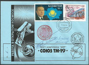 Flown cover from the MIR Station, dated 13.9.1994 the 40th EVA from MIR by Malentschenko and Mussabajew, 10 covers carried Mussabajew during his EVA, this is cover No 6, orig.signed by the complete crew Sojus TM-19 and Poljakow (Sojus TM-18)