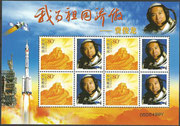 China 3621 Shenzhou 6 , one minisheet from the folder related to Fei Julong