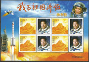 China 3621 Shenzhou 5 , one minisheet from this folder related to Yang Liwei
