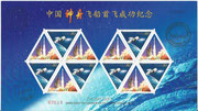 China 3192/3193 Shenzhou 3, flown minisheet  item No 014, total number of items 142 existing only