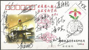 China Shenzhou 4 , launch cover orig.signed by all  14 nominated taikonaúts at that time for the shenzhouprogram
