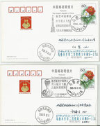China Shenzhou 6, launch and landing cover dated 12.10.2005 and 17.10.2005,Xin jiang Urumqi City post office used