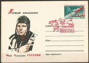 Wostok 1 launch cover anniversary dated 12.04.1962, special postmark, orig.signed by Yuri Gagarin