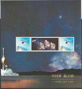 Shenzhou 10, minisheet with crew, mnh
