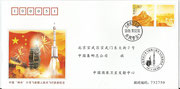 China Shenzhou 6, launch cover dated 12.10.2005