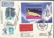 30.12.1988, First day cover and cancellation of the russian Buran block, orig.signed by Tokarew (Buran pilot candidate) and Aubakirov, postalic cover to Germany