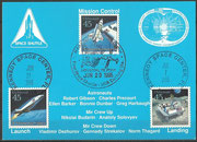 STS-71 NASA Philatelic documentation card