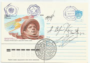 Space stamped flown cover by Sojus TM 17  to MIR and orig. signed by W.Zibilijew, A.Zerebrow and J-P.Haignere. as well as by MIR main expedition crewmember Gennady Manakov, 3 MIR onboard cancel and french onboard cancel