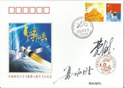 China Shenzhou 6, launch cover dated 12.10.2005 orig sigend by the Shenzhou 6 taikonauts Fei Julong and Nie Hausheng