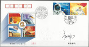 China 3485/3486 Shenzhou 5, flown FDC  cover orig.signed by Yang Liwei item no 152, totally 300 have been loaded and flown , but only 11 covers  have been orig.signed