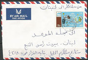 Qatar, letter send from Qatar with stamp 419,