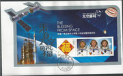 Shenzhou 9 crew, block on FDC