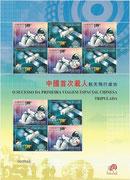 Macao 1296/1297 Shenzhou 5, minisheet