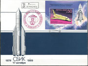 Russia, Buran, cover with cancellations of the Buran flight dated 18.11.1988