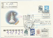 CCCP, Sojus TM 14 17.03.1992 lauch cancel  on R-cover
