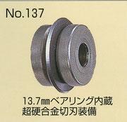 スーパータイル切断機ミニ型(引き切り) SP-180XA 切刃