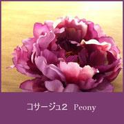 ピオニー(芍薬:シャクヤク、牡丹:ボタン)のコサージュ