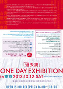 「過去鏡」ONE DAY EXHIBITION/Invitationー表