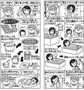 生活の知恵 菊の花ハーブティー カラシ風呂