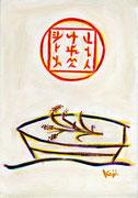 嘉賀美能加和(カガミノカワ)宝船図・部分【五條天神社/京都市、下京区】
