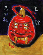 方相氏の厄除土鈴(ほうそうしのやくよけどれい)【吉田神社/京都市、左京区】