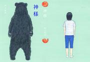 川上弘美「神様」装画・練習、2014