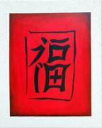 Glück (chinesisch), 40x50 (Privatbesitz)