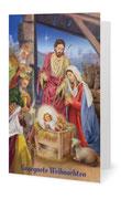 100) Weihnachtskarte (Klappkarte mit Gedicht im Innenteil - 182 x 117 cm) 1,80 €