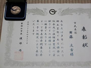 平成23年度の東村山市の文化功労者として表彰していただきました