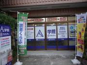中学受験・国語力養成塾 東横線エリア菊名校:勉強の仕方と論理的思考力を身につけます。