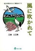 3000円サポート御礼 小説「風に吹かれて」1700円相当1冊