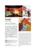 タグボートアートガイド5・6月合併号掲載(2011)