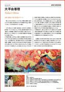 タグボートアートガイド6月号掲載(2014)
