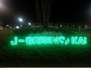 夜のJ-GREEN!