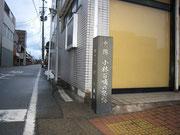 本店建物の正面玄関は、小林百哺先生の塾跡に対面していた。
