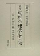 新版朝鮮の建築と芸術(関野貞著、藤島亥治郎編、H17、岩波書店)