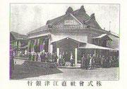 直江津銀行本店建物は、新町通りの四辻の一角にあった。