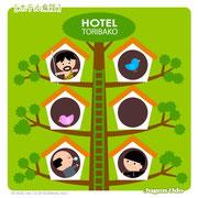 【ホテル鳥箱】「小鳥さえずる自然のホテル」
