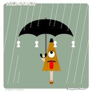 【雨嫌いかさ小僧】「傘が濡れちゃうじゃないかっ」