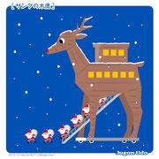 【サンタの木鹿】「急げ!急げ!」
