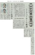 2010年10月20日 琉球新報 果皮成分 ATL抑制 シークヮーサーで確認