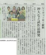 2010年5月16日 琉球新報 シークヮーサー飲料 沖大など試作品開発