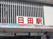 日田市まで足をのばしました