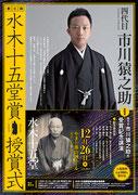 奈良県大和郡山市「第3回 水木十五堂賞 授賞式」ポスター&フライヤー