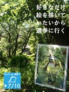 0143 笠井 一男 横浜画塾 塾長